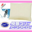枕本体が洗える 呼吸する枕 快眠スリーピングピロー  品番 OUTLAST-03