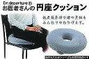 【送料込み消費税込み】Dr.depertureお医者さんの円座クッション