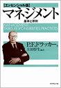 マネジメント[エッセンシャル版] 基本と原則 単行本 中古 ピーター・F・ドラッカー マネジメント