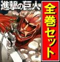 【漫画全巻セット】進撃の巨人 <1〜26巻> 諫山創 【中古】