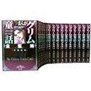 【漫画全巻セット】まんがグリム童話 金瓶梅1〜37巻【中古】