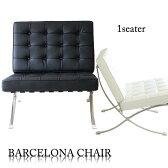 YS-2012-1 WH/BK 1P バルセロナ ソファー リプロダクト品 (床保護脚カバー付き) 合成皮革 チェアー BARCELONA Chair 北欧 モダン デザイナーズ 1人用 激安 特価 % オフ