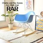 PC-018 RAR イームズ アームシェルチェア イームズシェルチェア スチール脚 ロッカーベース