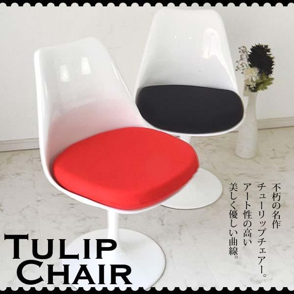 チューリップチェアー リプロダクト品 XS-057 WH/RD・BK,RD/BK,BKxRD チューリップチェア アームチェア エーロ・サーリネン Tulip Arm Chair デザイナーズチェア ミッドセンチュリー 北欧 (502-120831002)