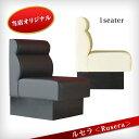 ルセラ Rusera ソファ 1P IV/BK ラウンジ スナック クラブ チェアー 接客 椅子 サ