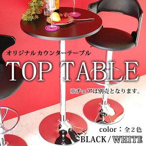 テーブル カウンター ブラック ホワイト ブラウン