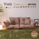 国産(日本製)ジャンボカウチソファ シングル2個になるリクライニングカウチ JK-PLAN 座椅子 ソファー