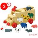 サファリバス Ed.Inter エド・インター 森のあそび道具 木製おもちゃ 知育玩具 3才- (336-130424-048)