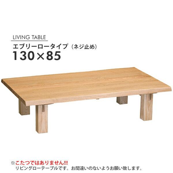 エブリーロータイプ 130サイズ モリモク MORIMOKU 長方形130×85 テーブル ローテーブル単品 座卓  【送料無料】 (447-131029-028)