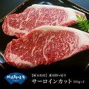 【冷蔵】一貫生産のブランド牛 那須野ヶ原牛サーロイン170g×2枚 食品 肉 お試し 訳あり 卸 問屋 直送 業務用 ステーキ