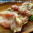 バジルチキン250g真空パック バジル チキン 鶏肉