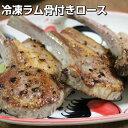 羊 ラム チョップ4本 骨付き 2〜4人前 食品 肉 お試し 訳あり 卸 問屋 直送 業務用 送料無料