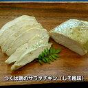 つくば鶏のサラダチキン(しそ風味)チキン 鶏肉 食
