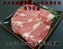アメリカ産牛肩ローススライス 500g 食品 肉 お試し 訳あり 卸 問屋 直送 業務用 しゃぶしゃぶ すき焼き