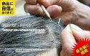 ウィッグ かつら製品 簡単スピード修理サービス 増毛 破れ修理 応急手当 fix repair wig hairpiece toupee