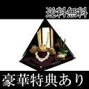 5月人形【五月人形】【東玉】5号金長鍬形萌黄沢潟 コンパクト...