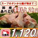【あべどり】【鶏肉】【てばもと】【生鮮肉】国産鶏肉あべどり 手羽もと 2kg