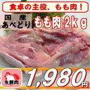 【あべどり】【鶏肉】【もも肉】【生鮮肉】...