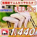 【さわやかあべどり】【鶏肉】【手羽先】【生鮮肉】【ビタミンE】国産鶏肉さわやかあ