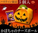 【ハロウィン限定】かぼちゃのチーズボール【5個入】今年のハロウィンはお菓子ではな