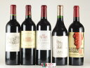 5大シャトー セカンド750ml・5本セットフランス・ボルドー【送料無料】【赤ワイン】【フルボディ】