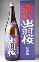 【日本酒】 出羽桜 雄町 純米吟醸 1.8L