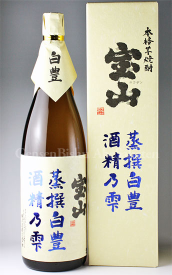 【芋焼酎】 宝山 蒸撰 白豊 34度 1.8L
