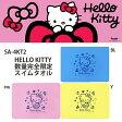 【スワンズ】ハローキティ プラセームタオル スイムタオル/SWANS/HELLO KITTY/キティちゃん/キティ タオル (SA-4KT2)