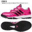 【アディダス】 adiPURE トレーナー 2 ニューカラー/野球トレーニングシューズ/BASEBALL アディダス/シューズ アディダス/adidas (JYM12) S85362 ショックピンクS16/コアブラック/シルバーメット