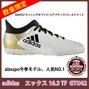 【アディダス】 エックス 16.3 TF J ジュニアサッカートレーニングシューズ/アディダス トレーシュー/adidas (GTU42) AQ4353 ランニ...
