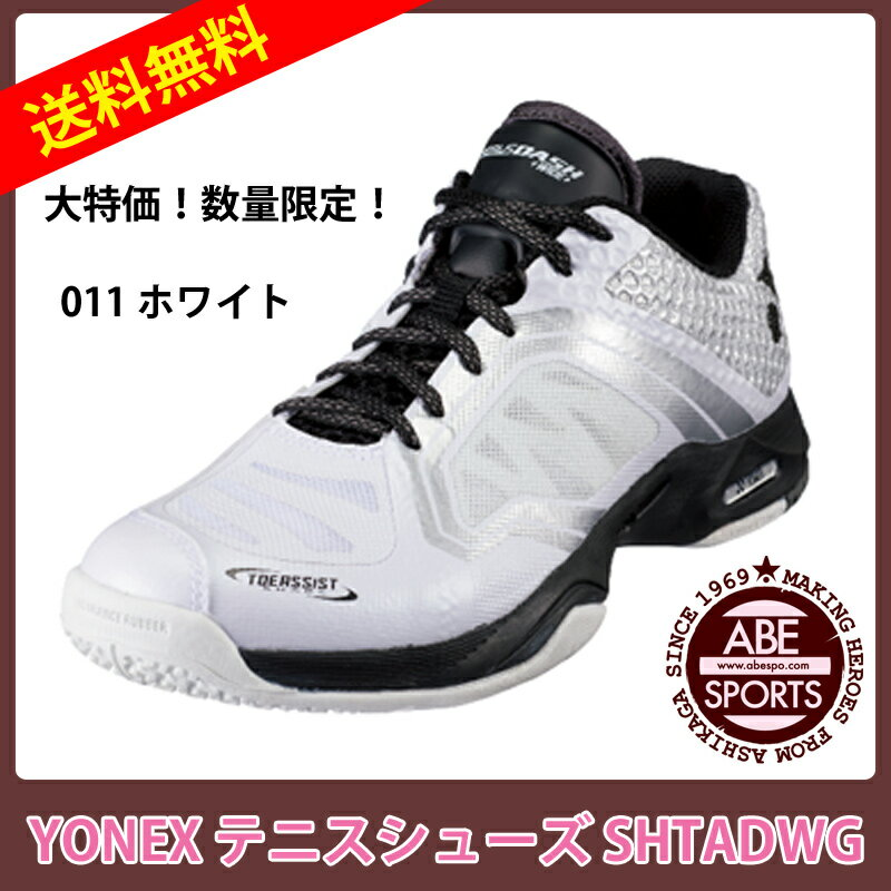 【ヨネックス】パワークッション エアラスダッシュ W GC POWERCUSHION/テニスシューズ/ワイドモデル/YONEX (SHTADWG) 011 ホワイト