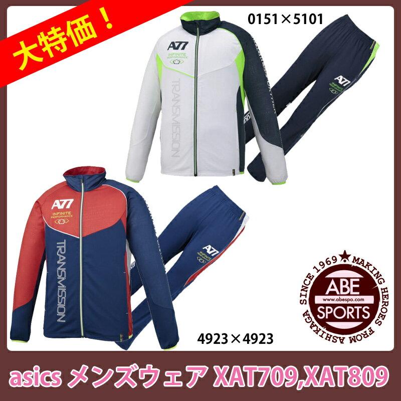 【アシックス】A77 トレーニングジャケット&パンツ 上下セット/数量限定/asics/ジャージ/スポーツウェア (XAT709 XAT809)