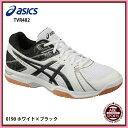 【アシックス】リブレ EX 7 バレーボールシューズ/asics (TVR482) 0190 ホワイト×ブラック