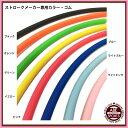 ダイレクトメール便選択可【ソルテック】ストロークメーカー専用カラー・ゴム (Color Tubings for Strokemaker Paddles)替えゴム/SOLTEC (KAEGOMU)201322