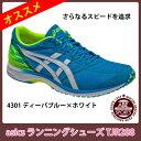 【アシックス】ターサージール 5 TARTHERZEAL 5/ランニングシューズ/駅伝/マラソン/ジョギング/ランニングシューズ アシックス/asics  (TJR288) 4301 ディーバブルー×ホワイト