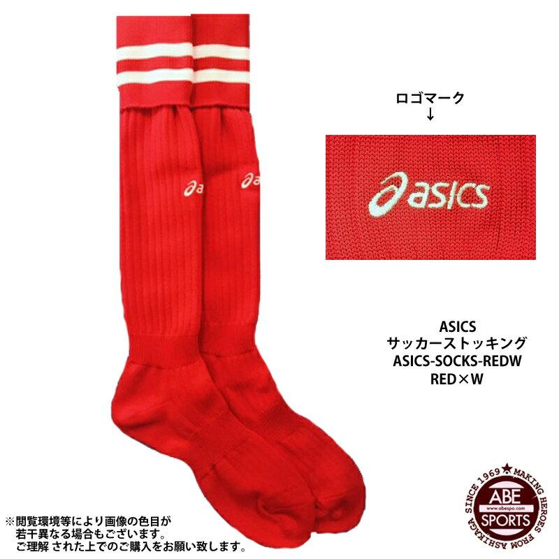 ネコポス選択可アシックスサッカーストッキングゲームソック/靴下/サッカーソックス/asics(ASI