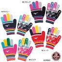 ネコポス選択可【ミズノ】ニットグラブ(カラフルのびのび) 手袋/スポーツウェア/MIZUNO (32JY8503)
