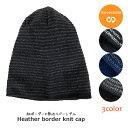 ニット帽 杢ボーダー 無地 リバーシブル ニットキャップ全3色 アクリル 男女兼用帽子