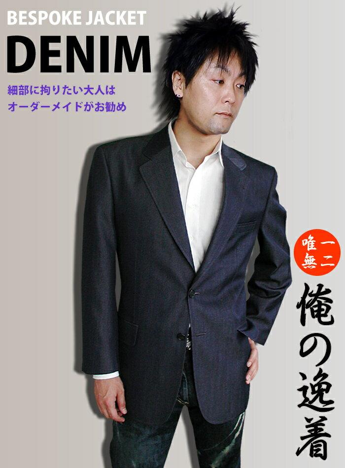 オーダージャケット[デニム素材][コットン100%][送料無料]【02P06Aug16】 fs04gm:オーダースーツ注文紳士服アベ
