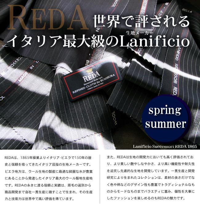 spring summer「REDA レダ」世界で評されるイタリア最大級の生地メーカーです。艶の良い上質な生地でお仕立てする高級 オーダーメイドスーツ。( オーダーメード )[ 春夏向け 送料無料 Italy]【02P06Aug16】:オーダースーツ注文紳士服アベ