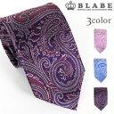 シルクネクタイ ペイズリー柄 大柄BLABE ブレイブ全3色 オリジナルブランド【02P03Dec16】 fs04gm 【MNFA_DL】