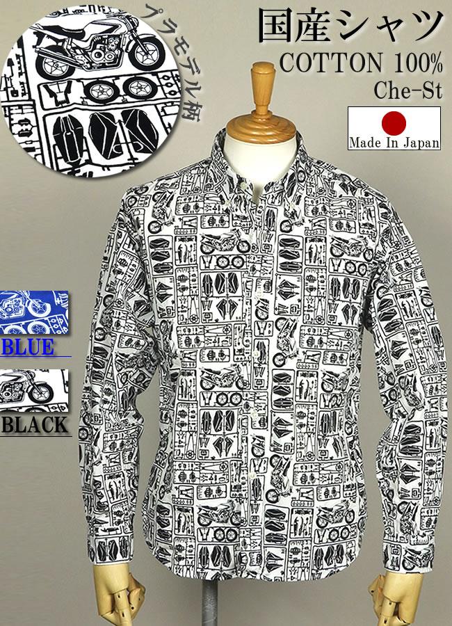 [Che-St チェスト] THE SHARKEY'S GALLERY長袖シャツ メンズ カジュアル プラモデル柄 綿 コットン ブルー ブラック 日本製 ブランド 【02P06Aug16】 fs04gm:オーダースーツ注文紳士服アベ