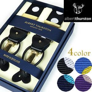 【福袋対象外】ALBERT THURSTON アルバート・サーストン ブレイシス(サスペンダー) ドット柄[ツーウェイ(TWO IN ONE)型 コインドット[カラー:黒(ブラック)、青(ブルー)、紺(ネイビー)、紫(パープル)]【02P06Aug16】 fs04gm:オーダースーツ注文紳士服アベ