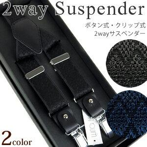 サスペンダー Y型 ダイヤ織り柄2way式 ボタン クリップ両用【02P06Aug16】 fs04gm:オーダースーツ注文紳士服アベ
