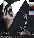 高級シルクネクタイとポケットチーフのドレスアップセット[ネクタイ:ドット柄/チーフ:無地][シルク100%][9色]02P05July14 fs04gm