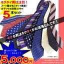 【福袋】女子ウケ◎お洒落ネクタイ福袋5本セットシルクネクタイ...