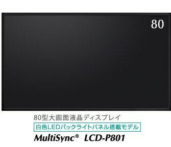 【納期:問い合せ】NEC 80型 パブリック液晶ディスプレイ MultiSync LCD-P801