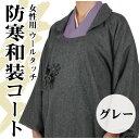 防寒和装コート ウールタッチコート グレー色 気軽に羽織れるおしゃれコート