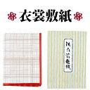 衣裳敷紙 普通サイズ 約100cm×約180cm ケース付 糸入り 着付け 着物