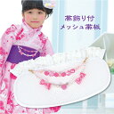 【メール便可】子供 浴衣 帯飾り付メッシュの帯板 レース付 ...